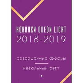 Представляем Вам Новинки ODEON LIGHT 2018-2019 Италия