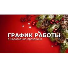 Режим работы интернет-магазина ЛюстраХит в Новогодние праздники